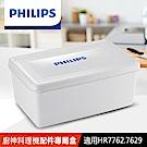 飛利浦 PHILIPS 廚神料理機配件專屬盒 CL11735
