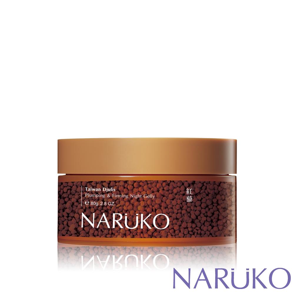 NARUKO牛爾紅藜膠原彈潤晚安凍膜 80g