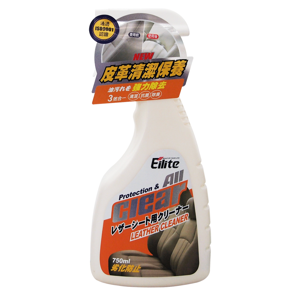 Eilite-皮革清潔保養750ml-急速配