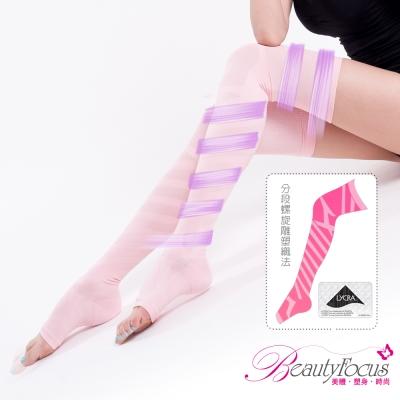 BeautyFocus-140-240D超細螺旋睡眠大腿襪-粉