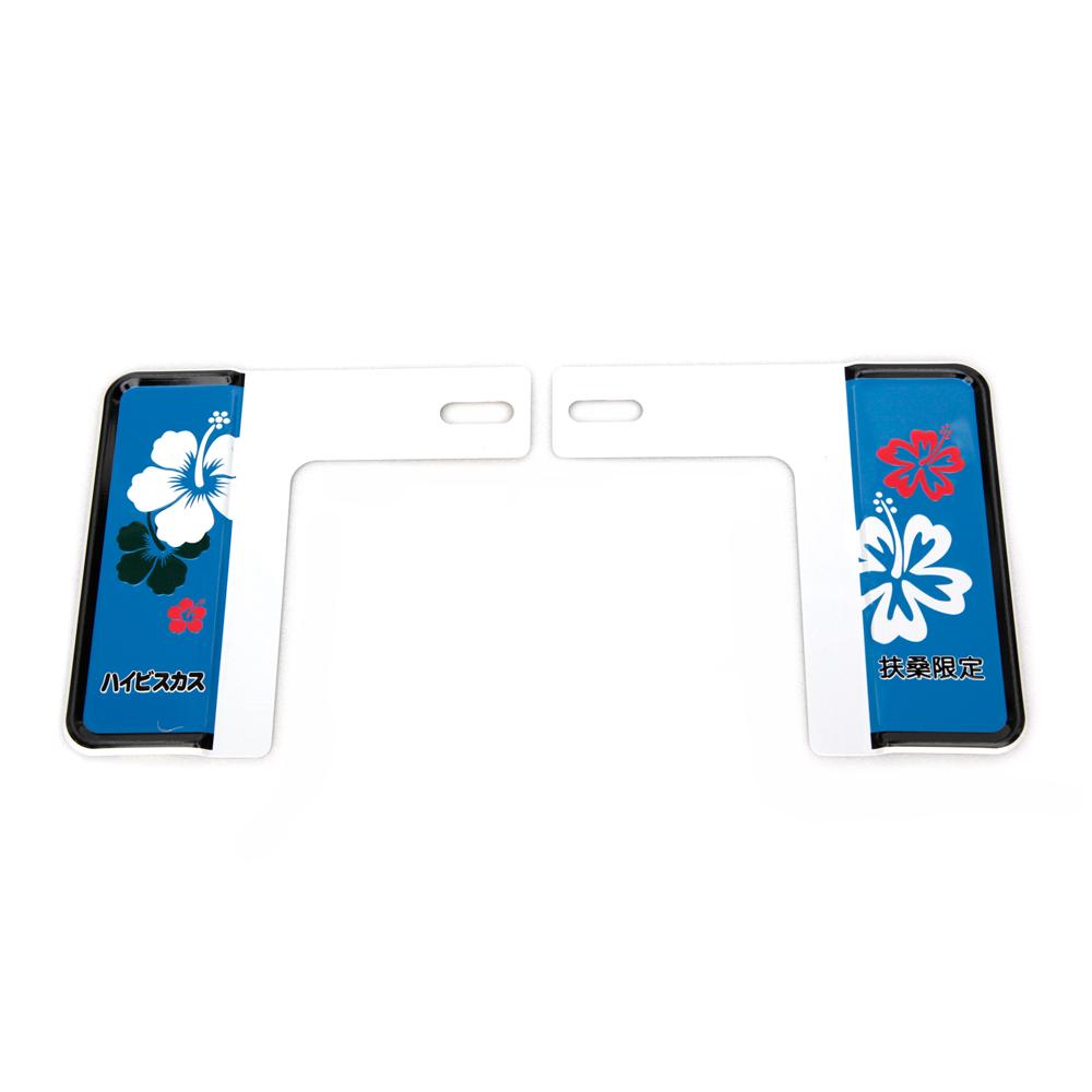 3D 新7碼適用 扶桑限定汽車裝飾牌框 (粉藍)