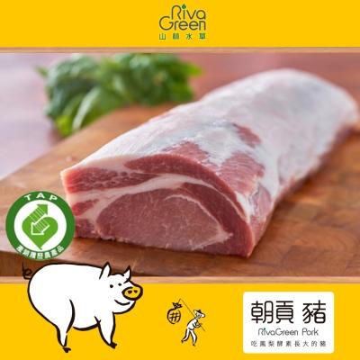 【山林水草】朝貢豬 里肌肉片 8包(220g/包) 含運