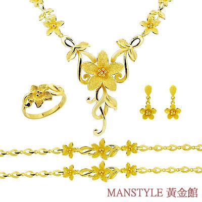 Manstyle「綻放」黃金套組