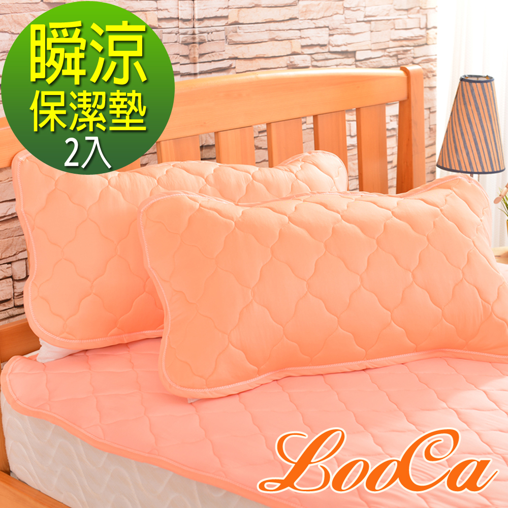 LooCa 新一代酷冰涼枕用保潔墊2入(橘)