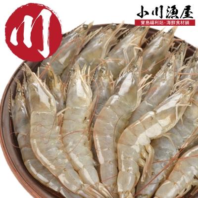 小川漁屋 現撈活凍白蝦4盒(250G/15~17尾+-10%/盒)