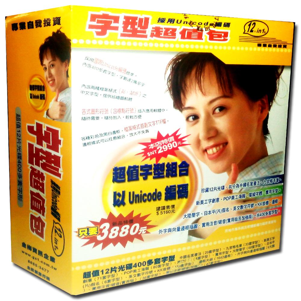超值組合-12片光碟(字型超值包)-盒裝