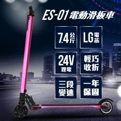 【e路通】ES-01 採用LG電芯 24V鋰電 鋁合金  快速折疊 電動滑板車 桃