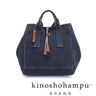 kinoshohampu Weekend系列大容量設計手提/肩揹包 藍