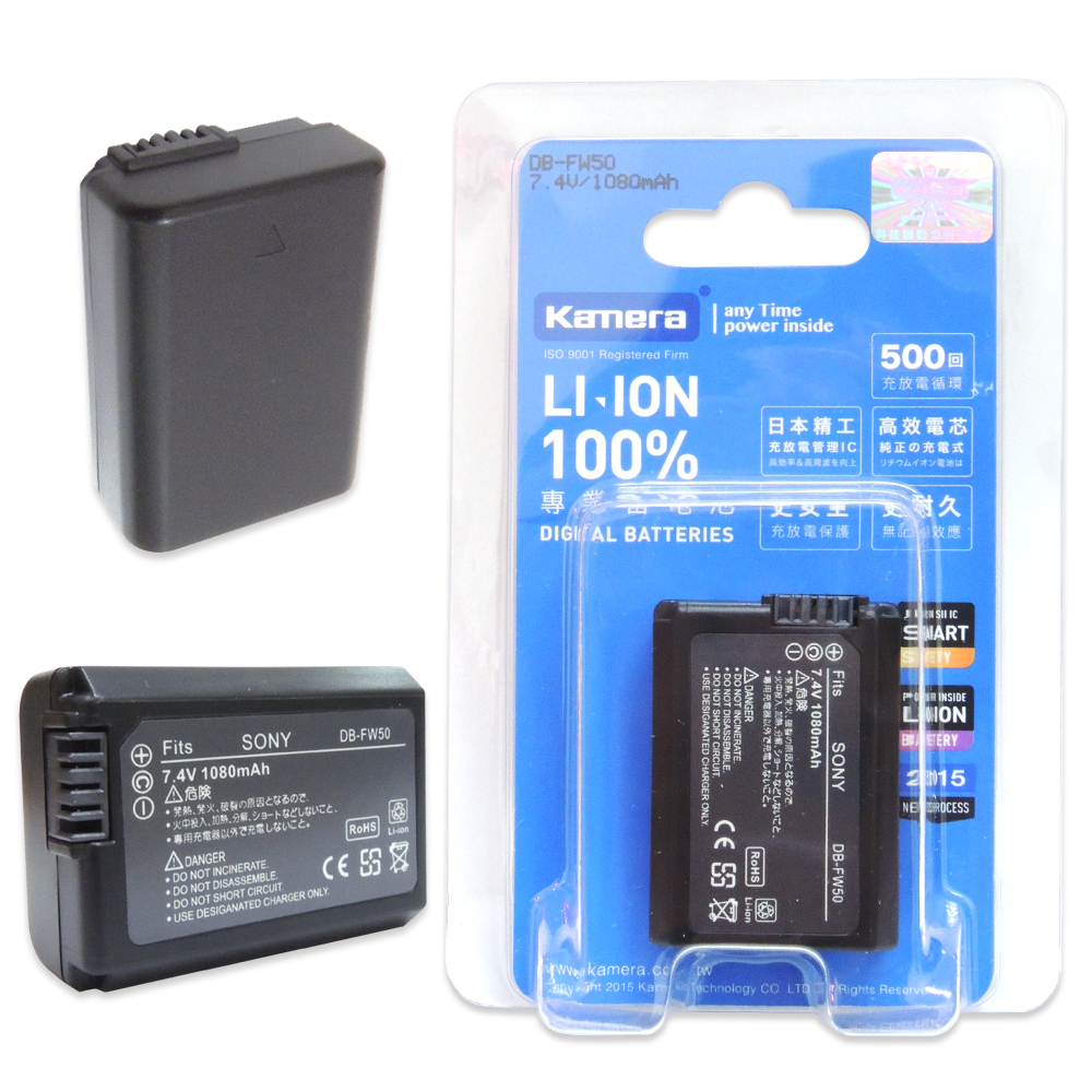 Kamera 佳美能 For SONY NP-FW50 高容量鋰電池