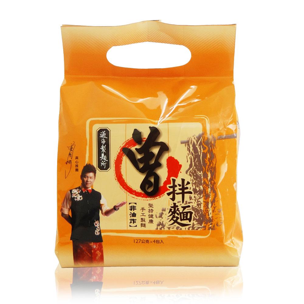 過海製麵所 曾拌麵-胡蔴醬香(127gx8包)
