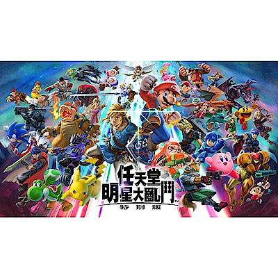 (預購)任天堂明星大亂鬥 特別版 - NS 亞版中文版(拆封無鑑賞期)