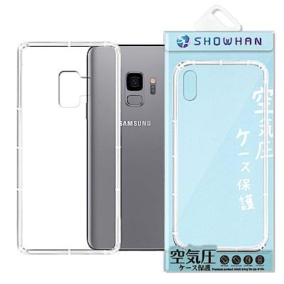 【SHOWHAN】 SAMSUNG Galaxy S9 防摔抗震空壓手機殼