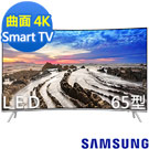 SAMSUNG三星 65吋 4K曲面液晶電視 UA65MU8000WXZW