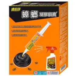 速必效 蟑螂凝膠餌寶 10g+5個容器盒+送殺菌型蟑螂螞蟻藥150ml