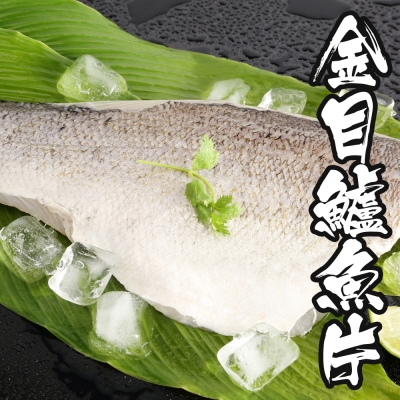 海鮮王 金目鱸魚片 *8片組( 250g±10%/片 )