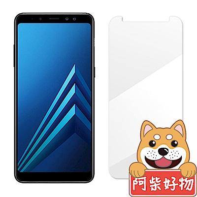 阿柴好物 Samsung Galaxy A8+ (2018) 9H鋼化玻璃保護貼