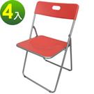 Dr. DIY 高背折疊椅/餐椅/休閒椅/摺疊椅/戶外椅(紅色)-4入/組