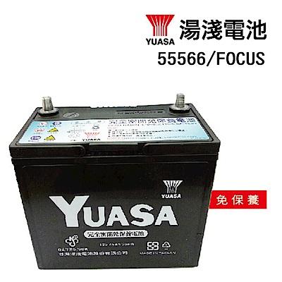 【湯淺】Yuasa 免保養電瓶/電池 送專業安裝 汽車電池推薦(55B24R 大頭)