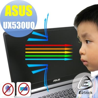 EZstick ASUS UX530 UQ 專用 防藍光螢幕貼