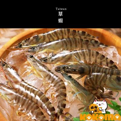 極鮮配-草蝦-330G-10-12隻入-任選999