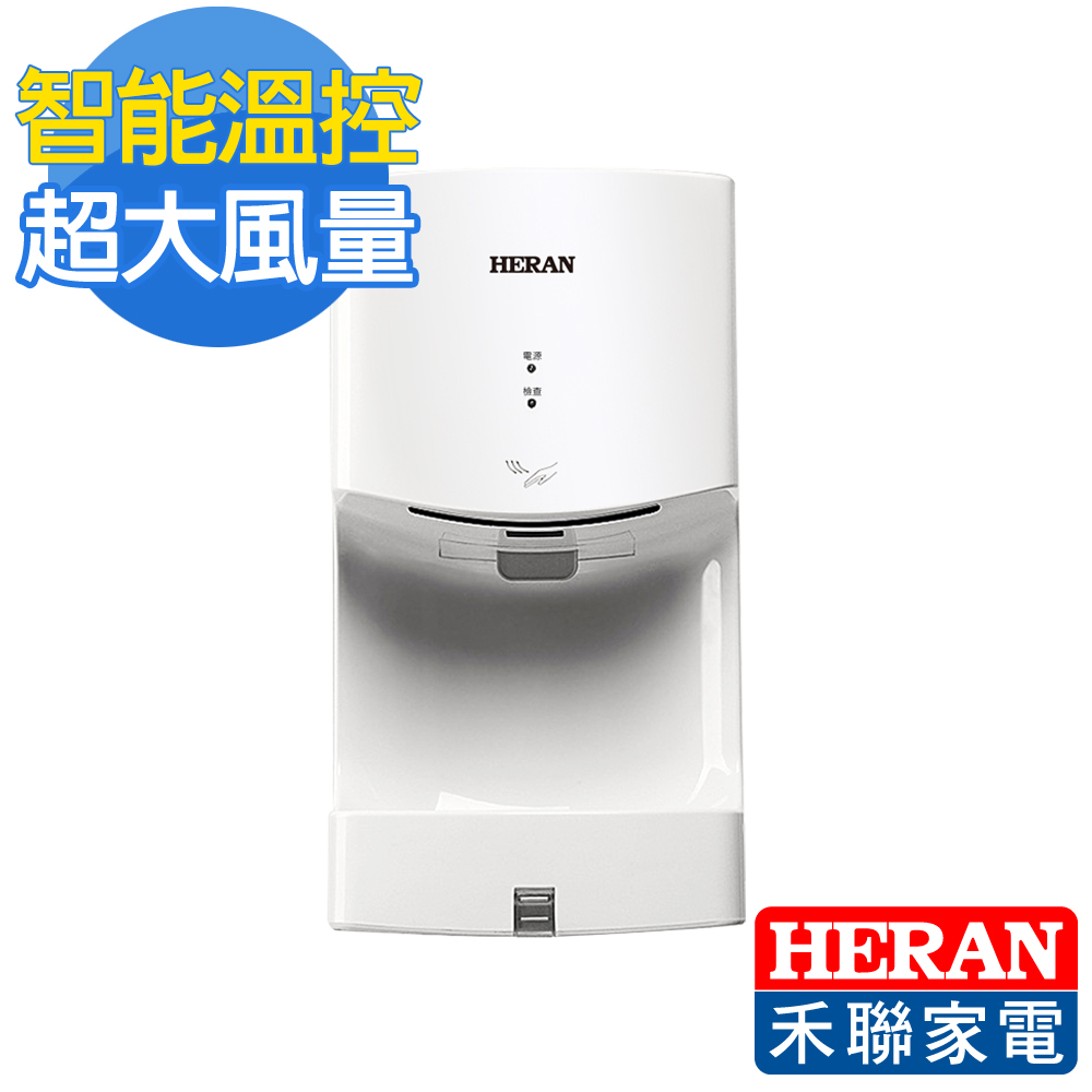 【HERAN禾聯】紅外線自動感應 乾手機/烘手機 (HHD-14A1W)