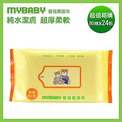 愛的世界 超厚嬰兒柔濕巾/濕紙巾80抽x24包/箱