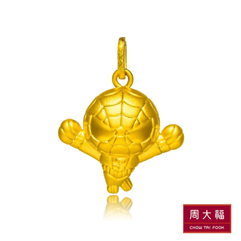 周大福 漫威MARVEL系列 Q版蜘蛛人(二)黃金吊墜(不含鍊)