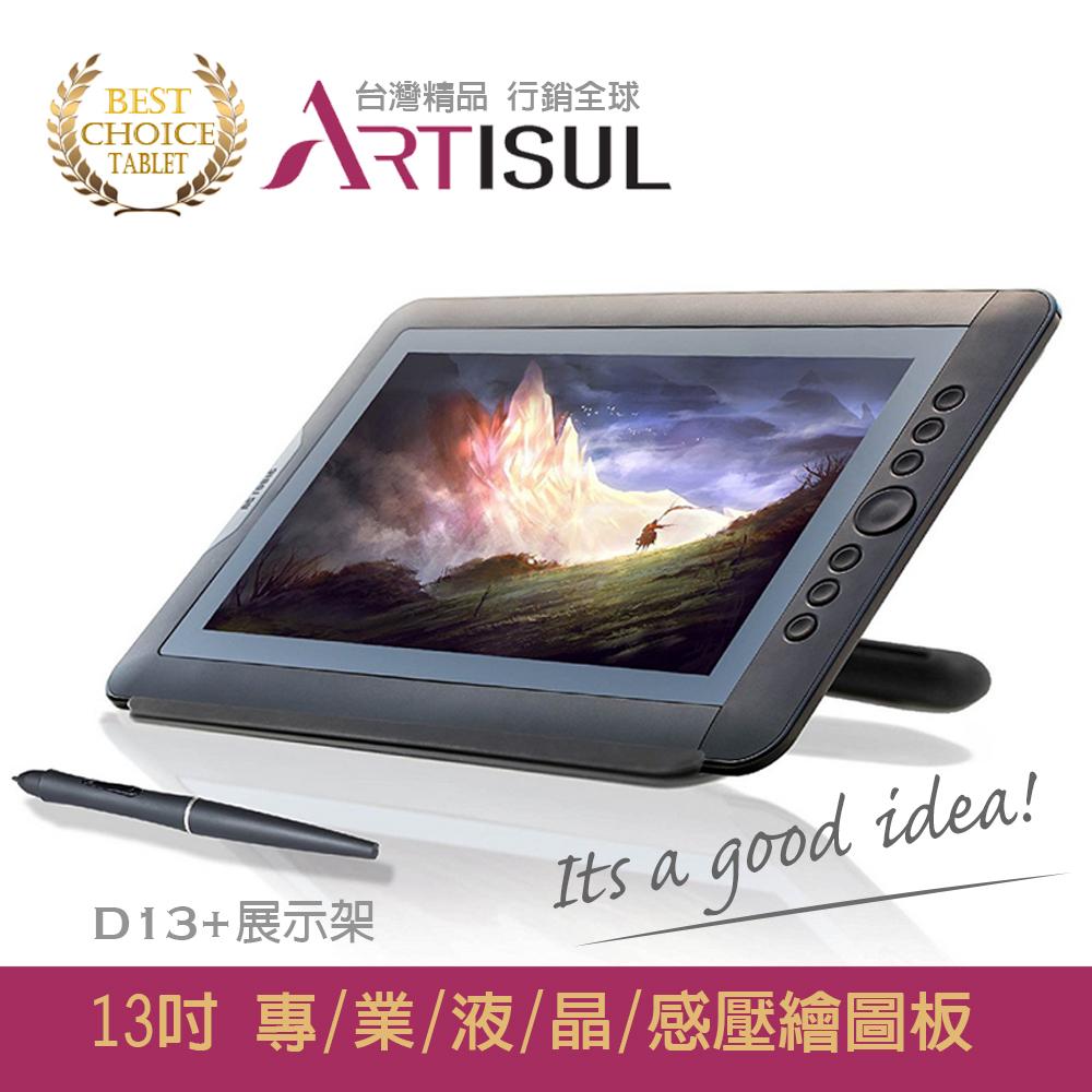 ARTISUL D13 液晶感壓繪圖板 手寫繪圖螢幕 支架組合包