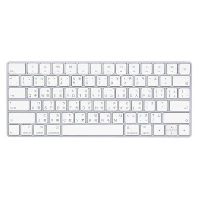 【Apple原廠公司貨】Magic Keyboard - 繁體中文 (倉頡及注音)