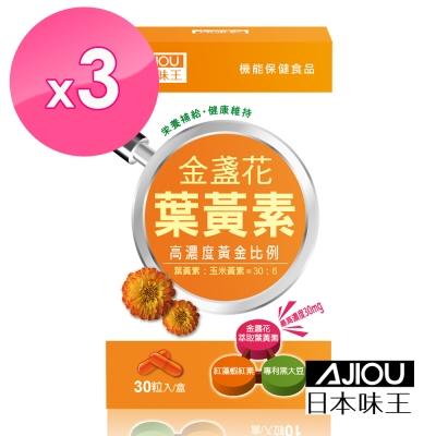 日本味王30:6金盞花葉黃素膠囊30粒盒x3盒組