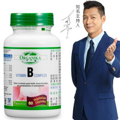 【Organika優格康】高單位維生素B群素食膠囊(60顆 60天份)