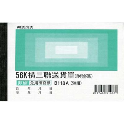 美加美 B118A 橫56K三聯送貨單(20本/包)