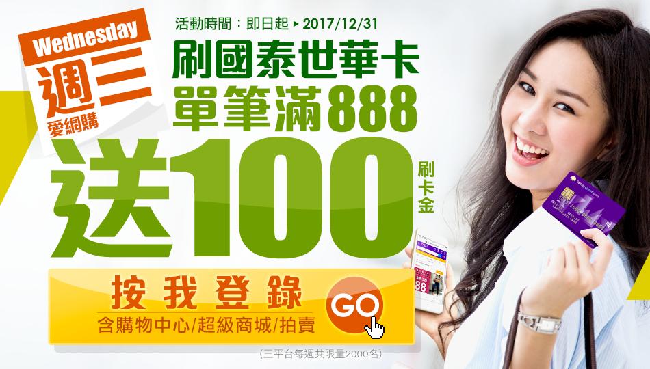 週三刷國泰世華單筆滿888送100刷卡金