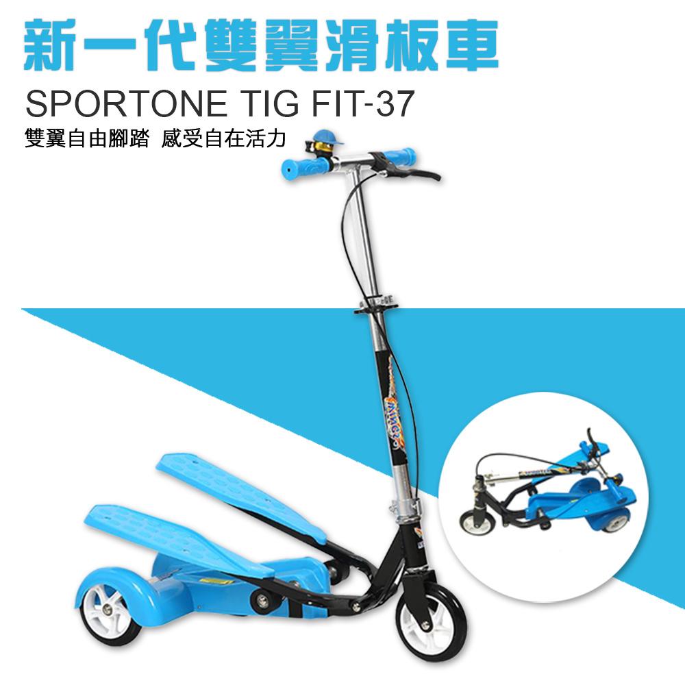 SPORTONE WING BIKE FIT-37 兒童三輪雙翼車 彈力踩踏車