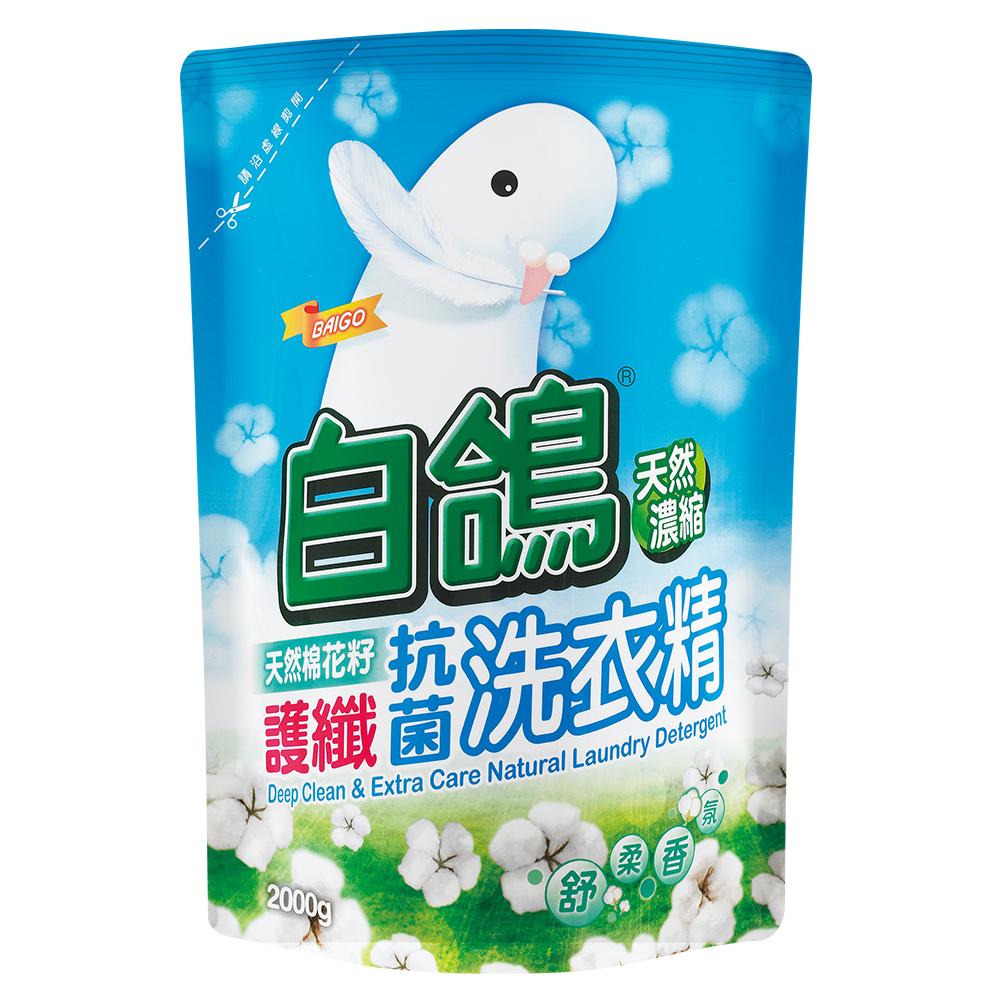 白鴿天然濃縮護纖抗菌洗衣精補充包-天然綿花籽2000g