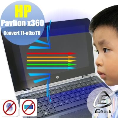EZstick HP Pavlion x360 11-u0xxTU 專用 防藍光螢幕貼