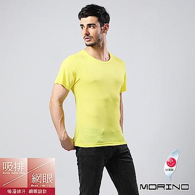 男內衣  吸排涼爽素色網眼運動短袖內衣 亮黃 MORINO