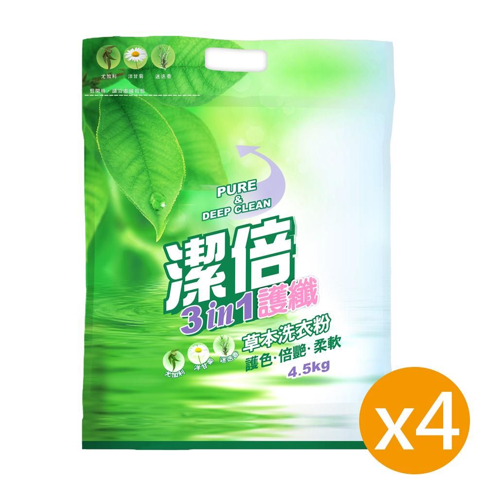 潔倍 護纖草本洗衣粉 4.5Kgx4包/箱