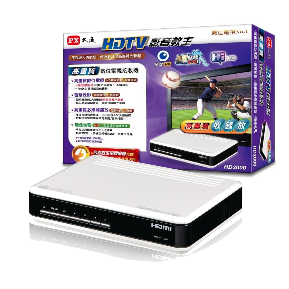 PX大通 HD-2000影音教主高畫質數位機