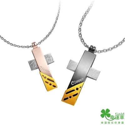幸運草 信仰愛情黃金/白鋼成對墜子 送項鍊