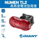 GIANT NUMEN TL2 高亮度電池型尾燈