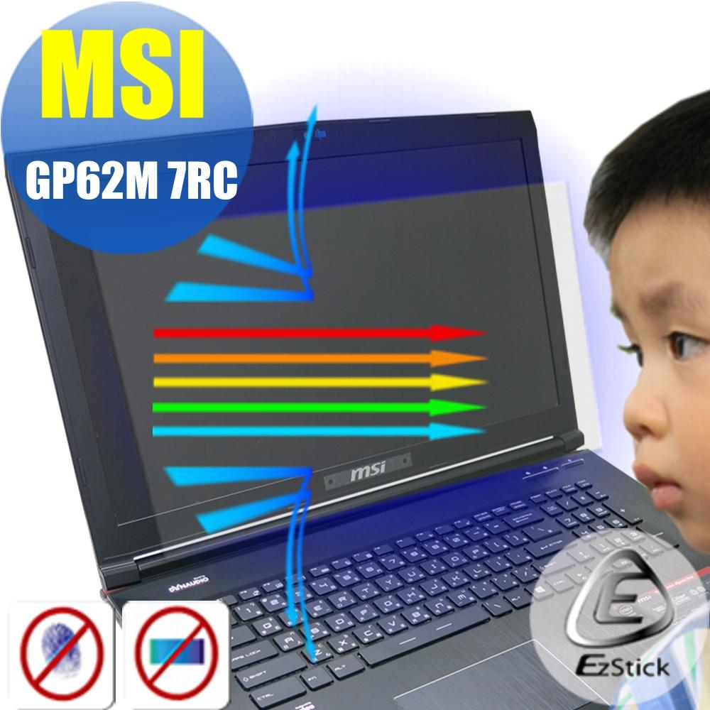 EZstick MSI GP62M 7RC 專用 防藍光螢幕貼