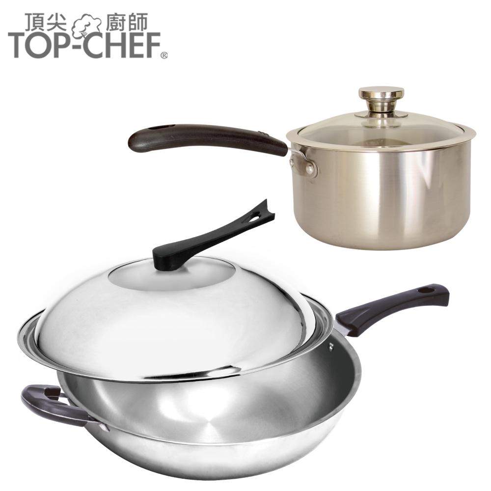 頂尖廚師 Top Chef 經典316不鏽鋼複合金炒鍋 34公分+油炸湯鍋 20公分