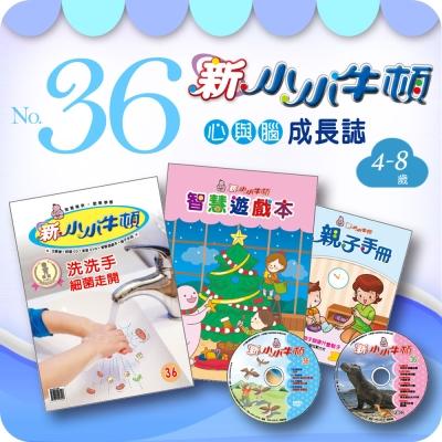 【新小小牛頓036期】(4-8歲適讀)