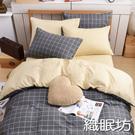 織眠坊-亞曼 文青風加大四件式特級100%純棉床包被套組