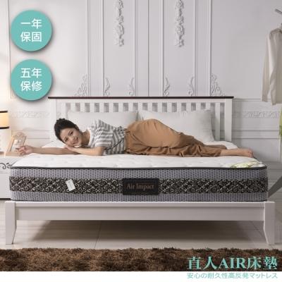 日本直人AIR床墊 奧地利天絲抗菌布/天然乳膠/高回彈獨立筒/6尺加大床墊