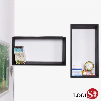 LOGIS邏爵 黑白魔術格子壁櫃 壁架 展示櫃-長方形兩入組