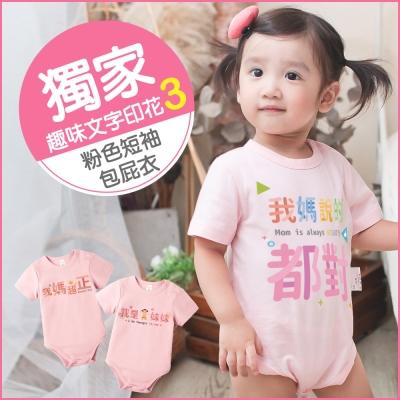 baby童衣 獨家趣味文字印花純棉短袖包屁衣-粉色 66218