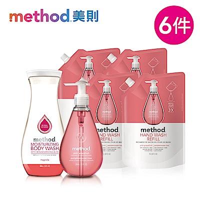 Method 美則 粉紅葡萄柚洗手沐浴六件組