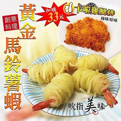 海陸管家*黃金馬鈴薯蝦(每盒10隻) x1盒